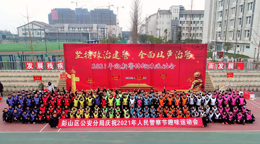 彭山区公安分局庆祝2021年人民警察节趣味运动会