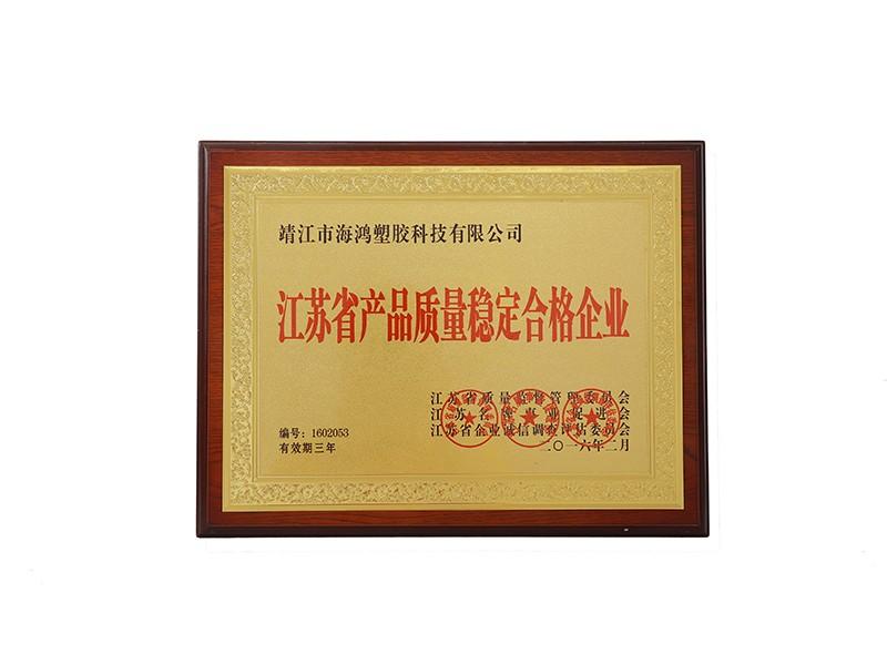 江苏省产品质量稳定合格企业