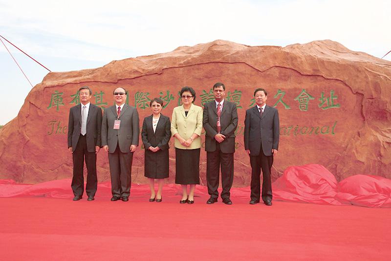 2007年届库布其国际沙漠论坛
