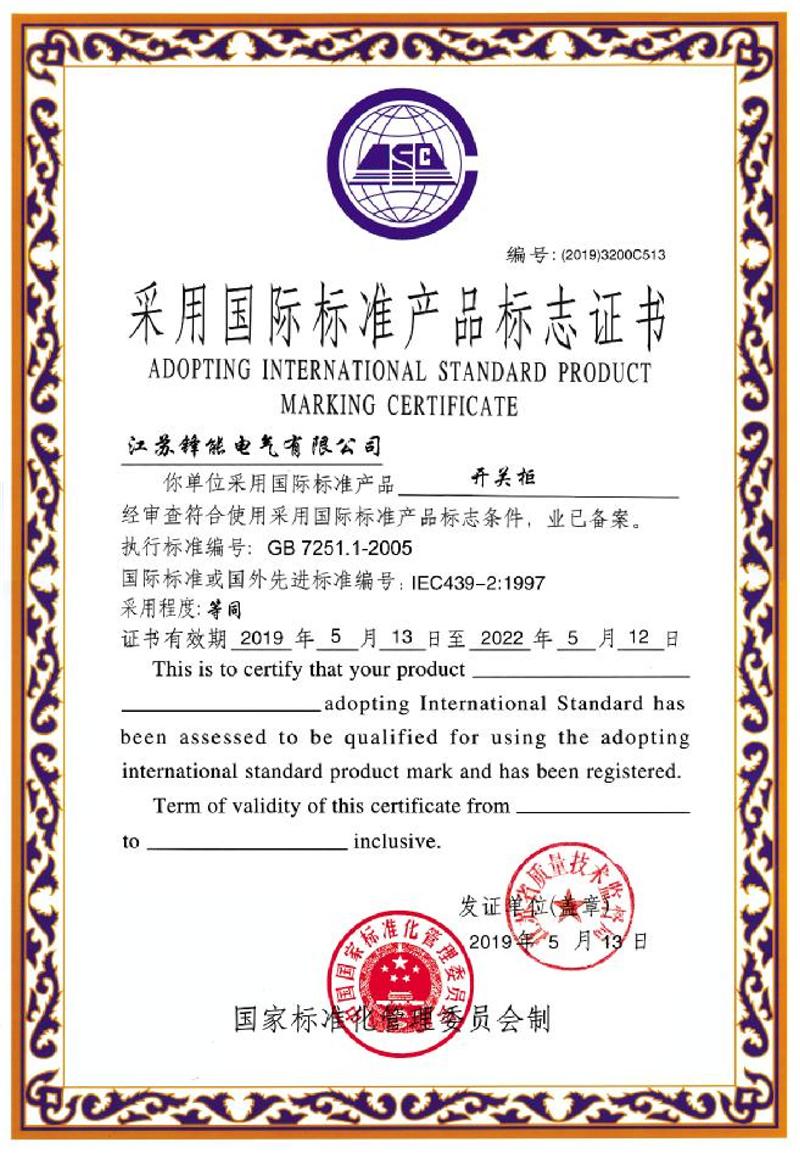 开关柜采用国际标准产品标志证书