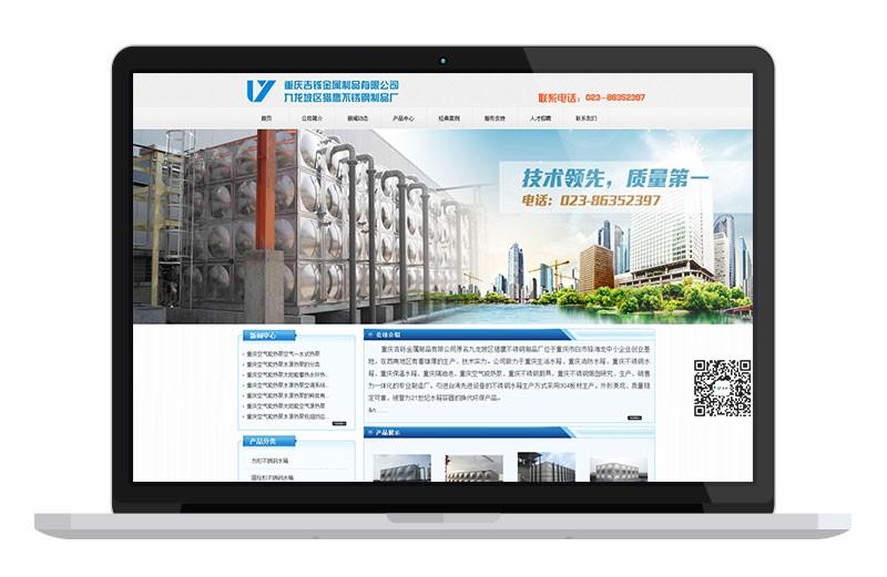 重庆吉铄金属制品有限公司