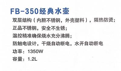 fb-350经典水壶