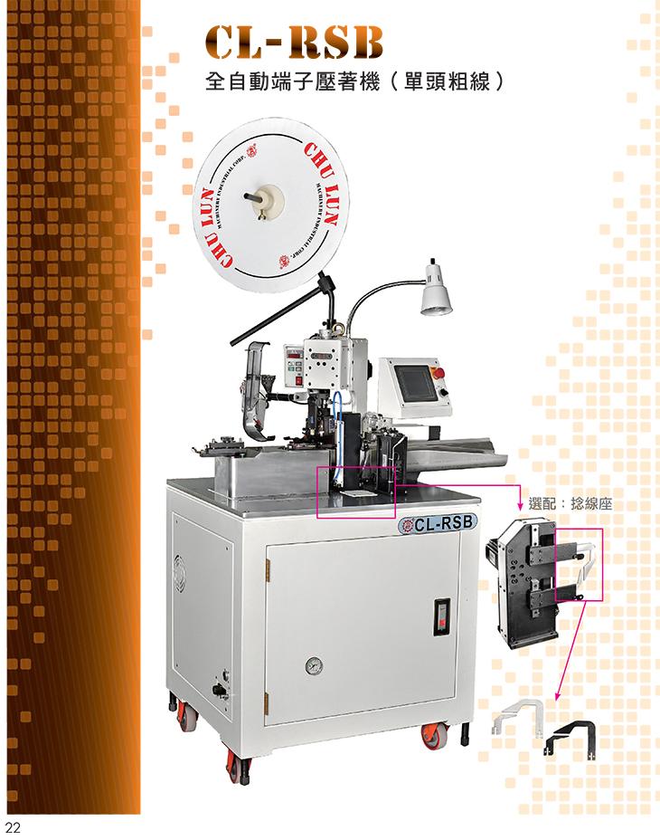 杭州专业生产超静音端子机