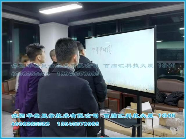 沈阳铁西某生物公司会议一体机项目安装完成 -65寸会议一体机配可移动支架