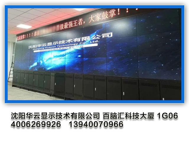 赤峰某供热公司3*9 拼接屏项目安装完毕