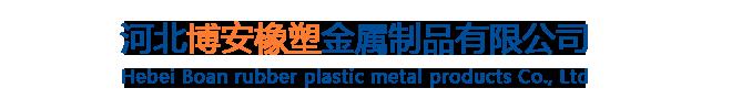 河北博安橡塑金屬制品有限公司