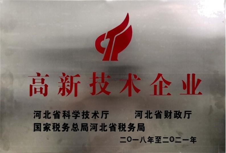 河�北省高新技术企业