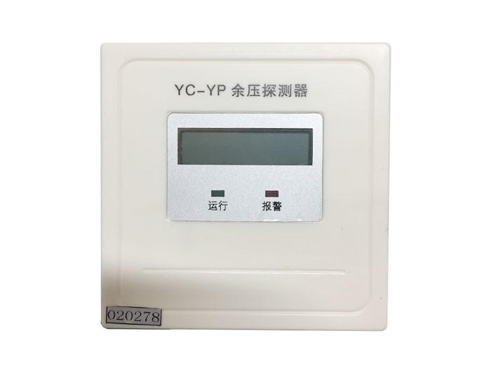 YC-YP余压探测器