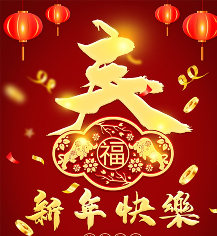 泰州市华翔制线厂恭祝2021新春