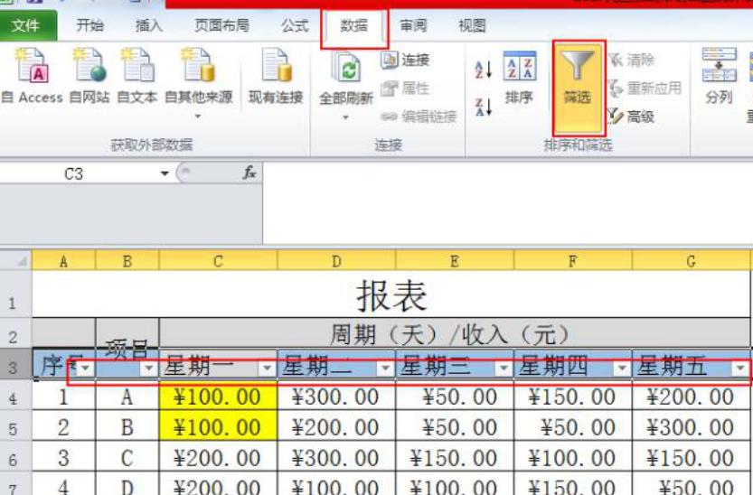 在Excel中如何快速筛选同一数值