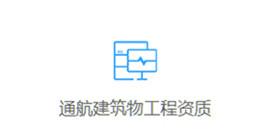 贵州公路工程总承包资质新办联系电话中川建筑工程资质代理转让