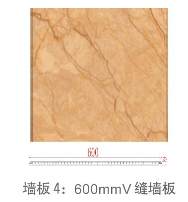 600mmV 缝墙板