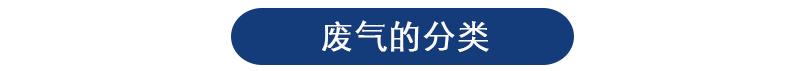 福州废气检测