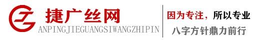 安平县捷广丝网制品有限公司
