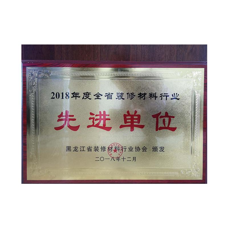 2018年度全省装修材料行业先进单位证书