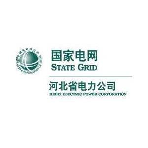 河北省电力公司