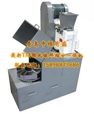 最新TM颚式破碎缩分一体机 中国区域指定总代理商