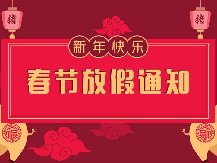 苏易网络2020年春节放假通知