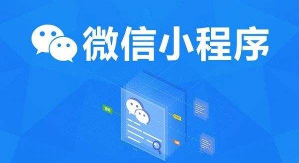 在微信小程序模板开发和定制开发间应如何抉择