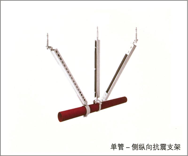 单管——侧纵向抗震支架