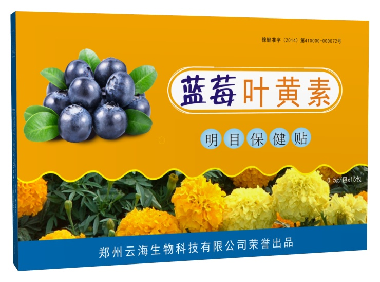 蓝莓叶黄素明目保健贴.jpg