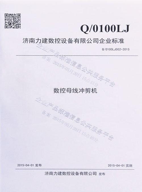 數控母線沖剪機企業標準