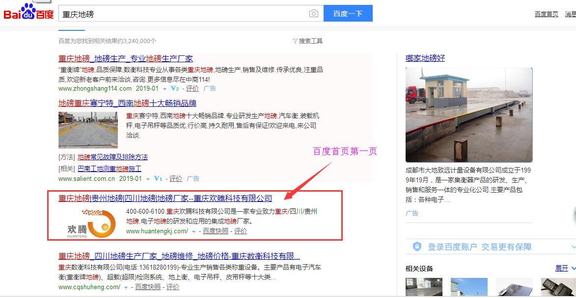 重庆欢腾科技有限公司