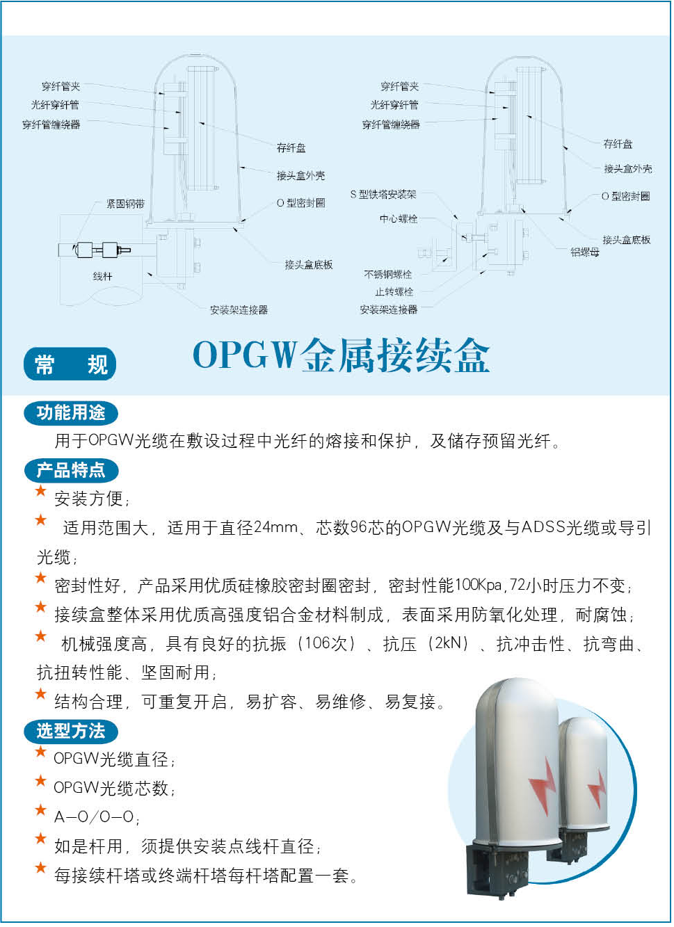 Processing of OPGW cable fittings