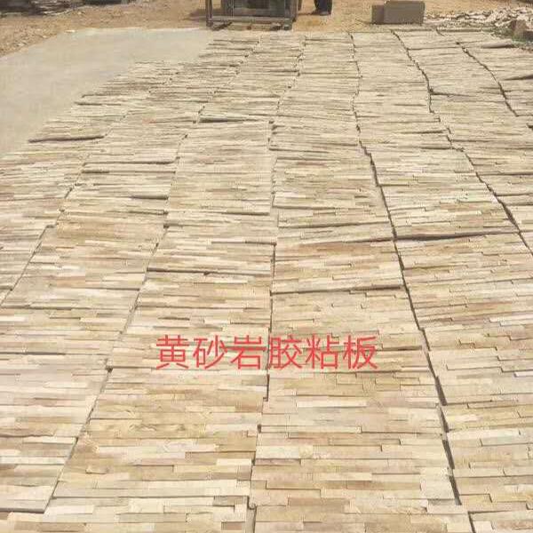 云南黄砂岩胶粘板