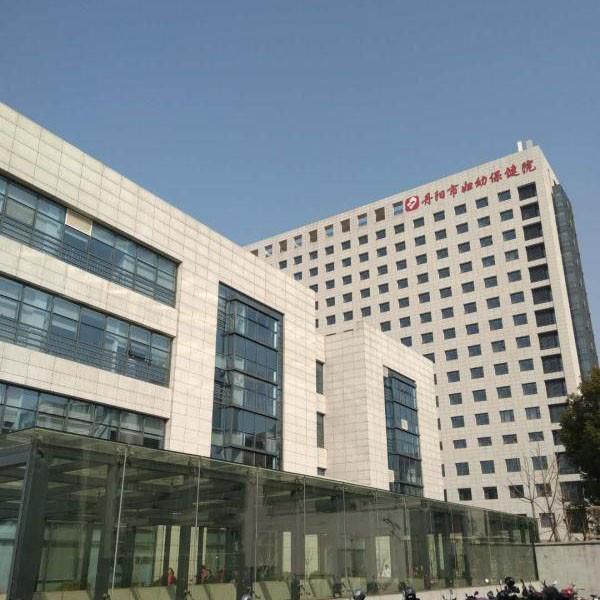 丹阳市第二人民医院