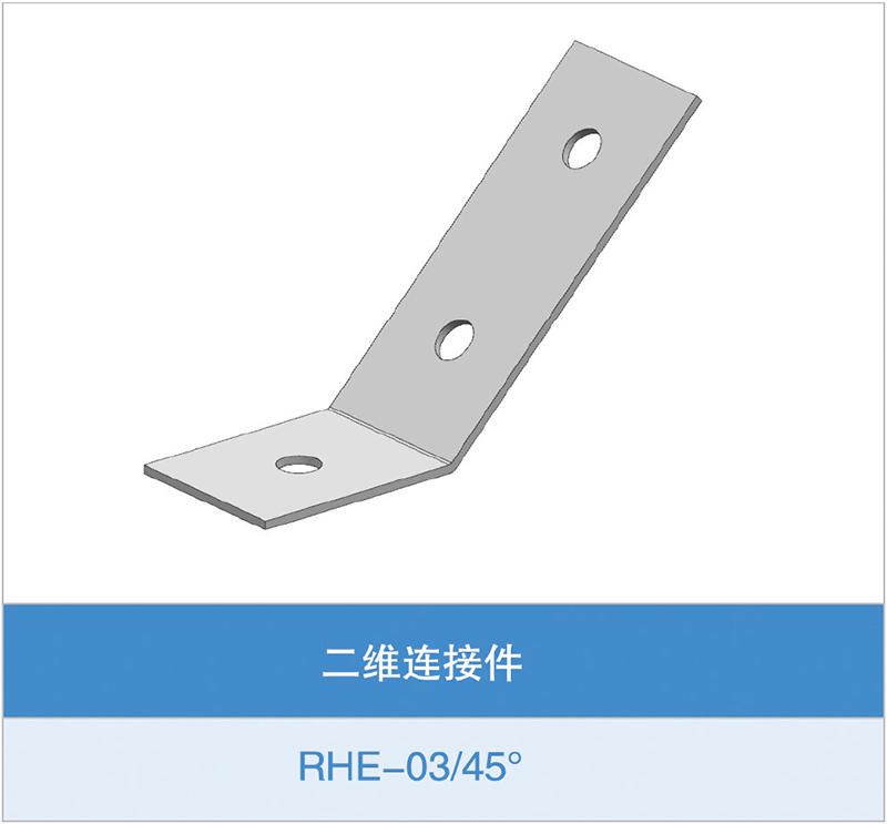 二维连接件(RHE-03或45度)