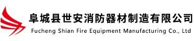 阜城县世安消防器材制造有限公司