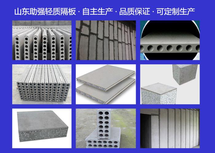 輕質隔墻板廠家山東助強詳解建筑墻板的基礎知識
