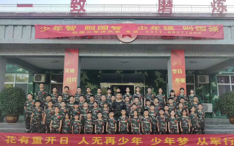 7.15-8.21航图三军讲武堂少年军事夏令营在军刃基地训练