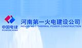河南第一火电建设公司