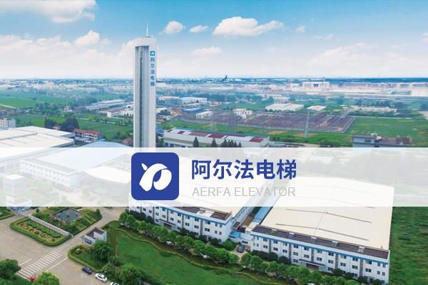 江苏阿尔法电梯制造有限公司
