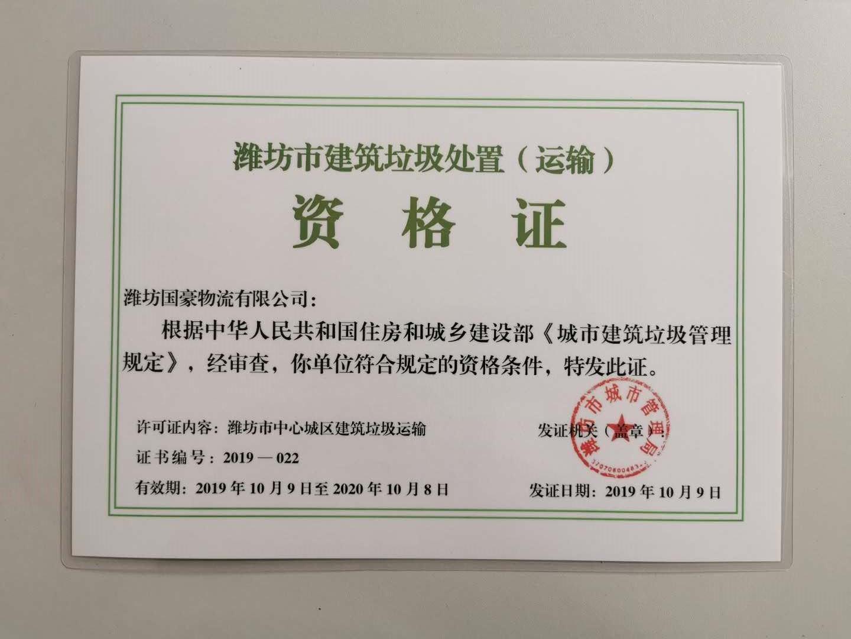潍坊市建筑垃圾处置(运输)资格证