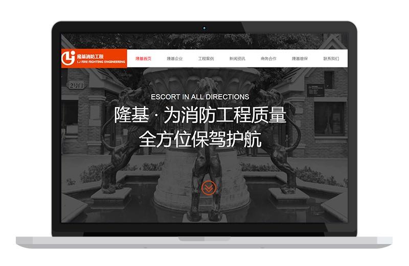 重庆隆基消防工程有限公司