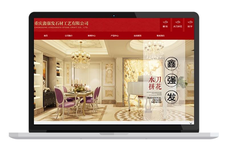 重庆鑫强发石材工艺有限公司
