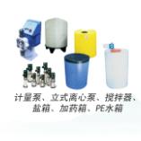 计量泵、立式离心泵、搅拌器、盐箱、PE水箱