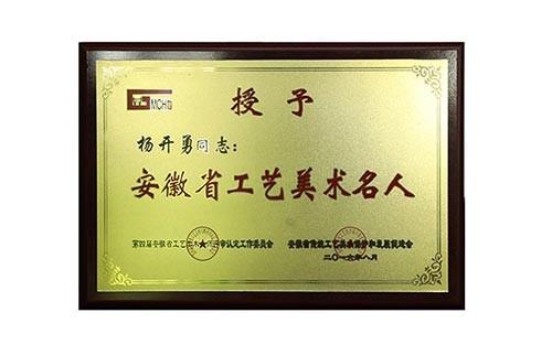 安徽省工艺美术名人
