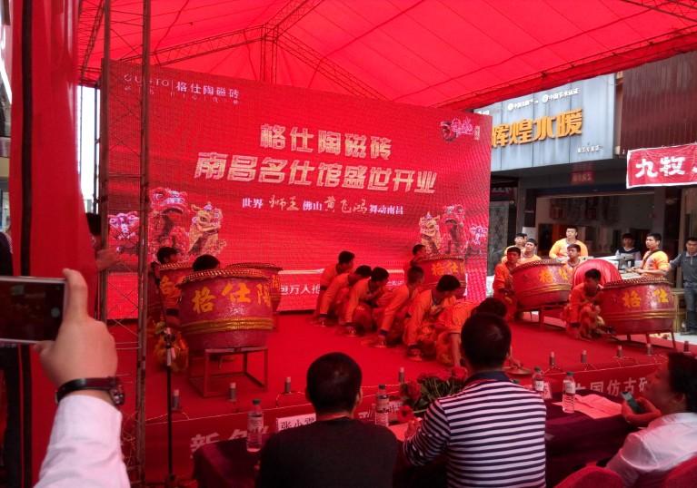 香江家居周年庆活动