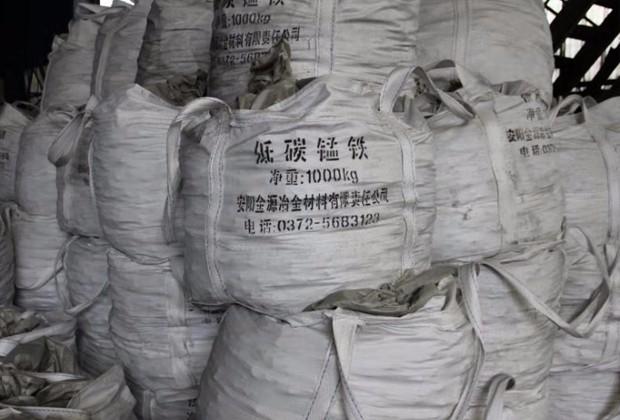 厂家直销低碳锰铁