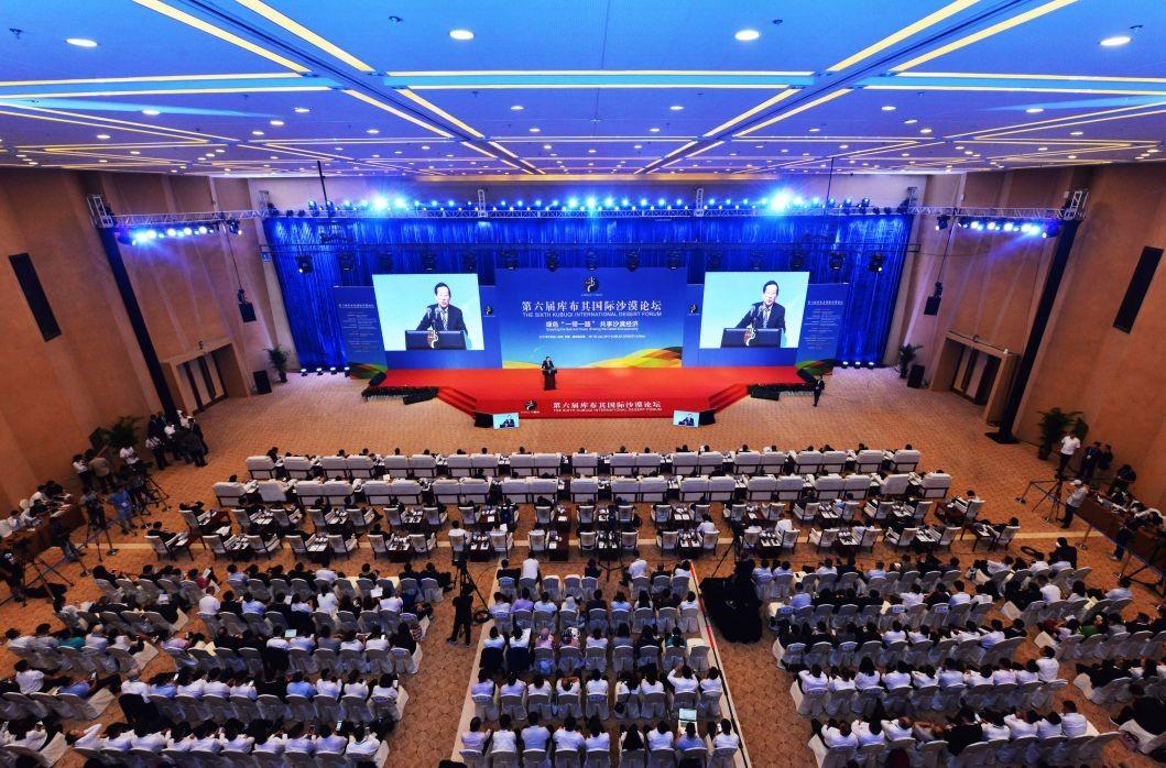2017年第六届库布其第六届库布其沙漠论坛