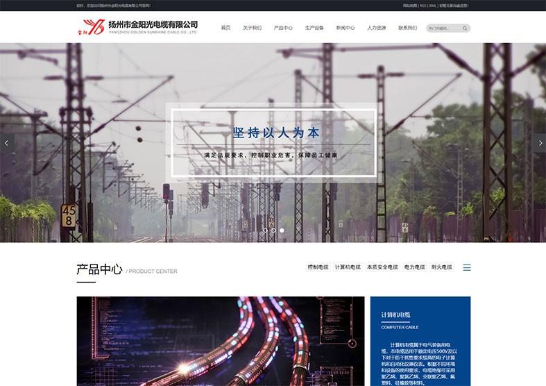 扬州市金阳光电缆有限公司
