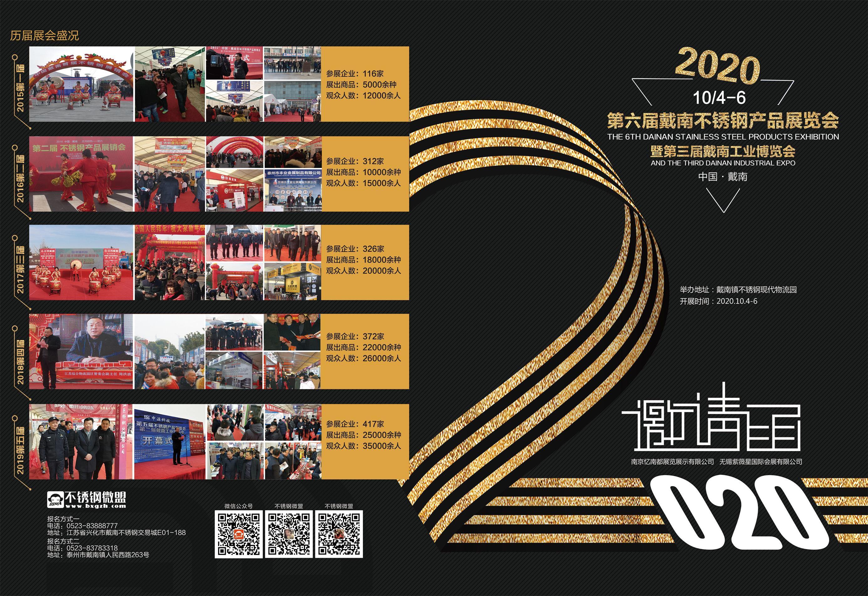 2020戴南展会