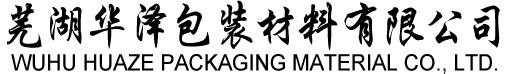 芜湖华泽包装材料有限公司