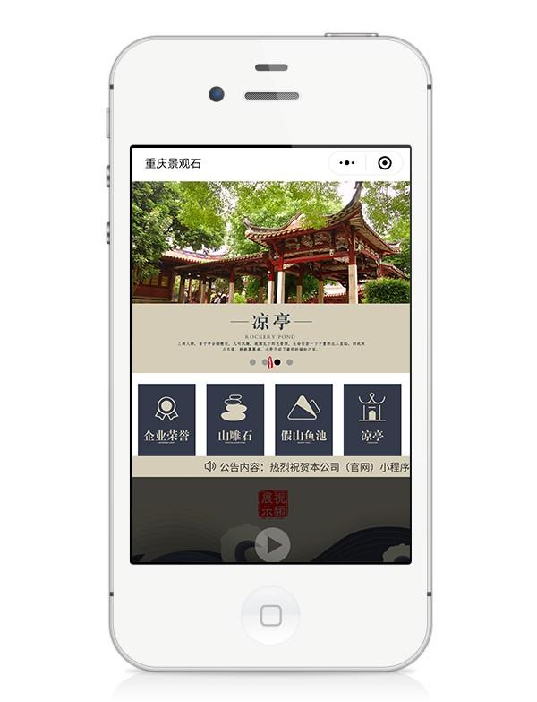 重庆山雕景观石有限公司