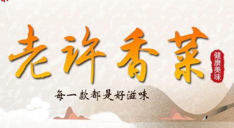 老许香菜党支部迎新年致辞