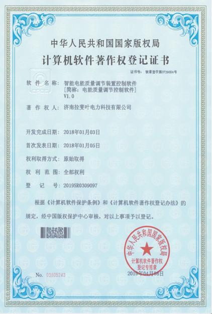 计算机软件著作权登记证书-智能电能质量调节装置控制软件V1.0